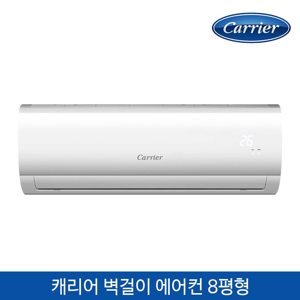[캐리어] 냉방전용 벽걸이 에어컨 CSF-A082CS(설치비 미포함)에어컨, 냉난방기