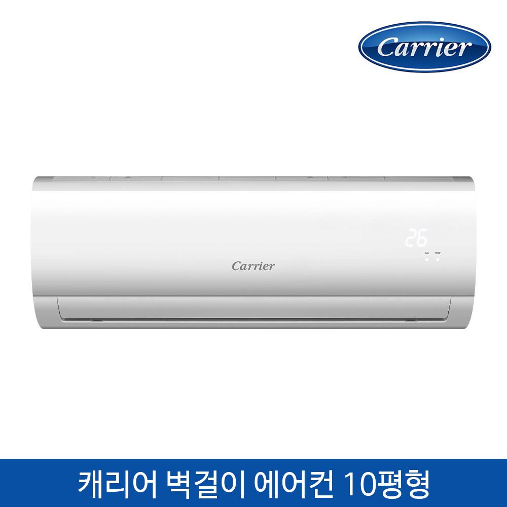 [캐리어] 냉방전용 벽걸이 에어컨 CSF-A102CS(설치비 미포함)에어컨, 냉난방기