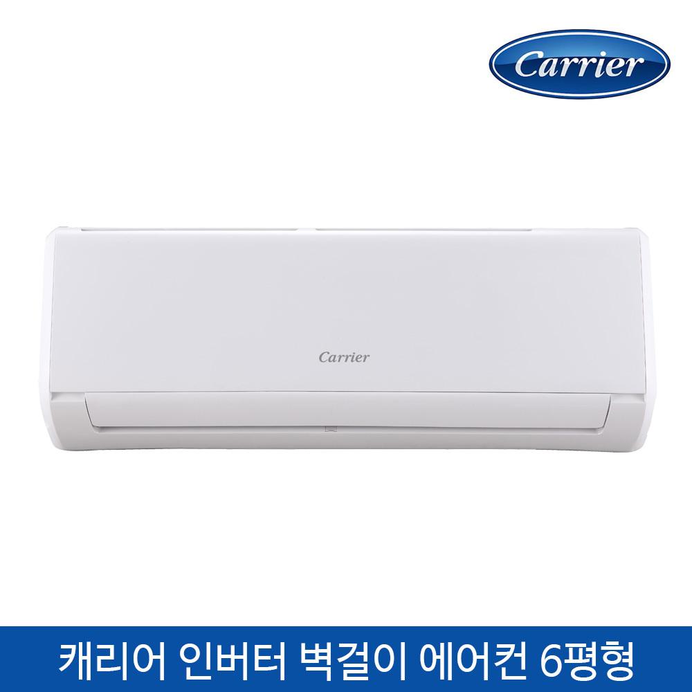 [캐리어] 인버터 벽걸이 냉방전용 CSV-A061LV(설치비 미포함)에어컨, 냉난방기