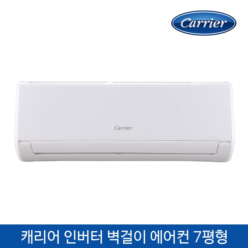 [캐리어] 인버터 벽걸이(냉방) 에어컨 CSV-A074AC(설치비 미포함)에어컨, 냉난방기