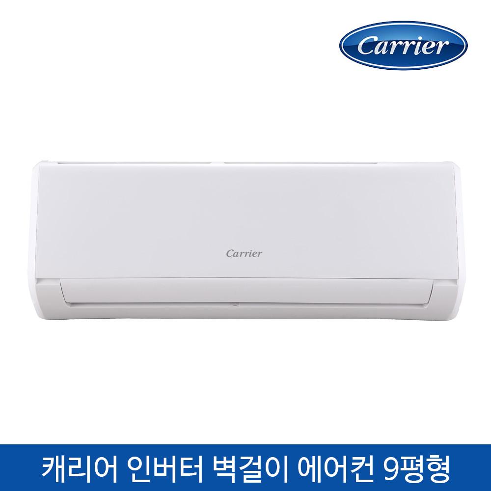 [캐리어] 인버터 벽걸이 냉방전용 CSV-A094AC(설치비 미포함)에어컨, 냉난방기