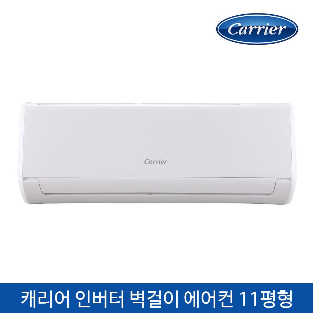 [캐리어] 인버터 벽걸이 냉방전용 CSV-A114AC(설치비 미포함)에어컨, 냉난방기