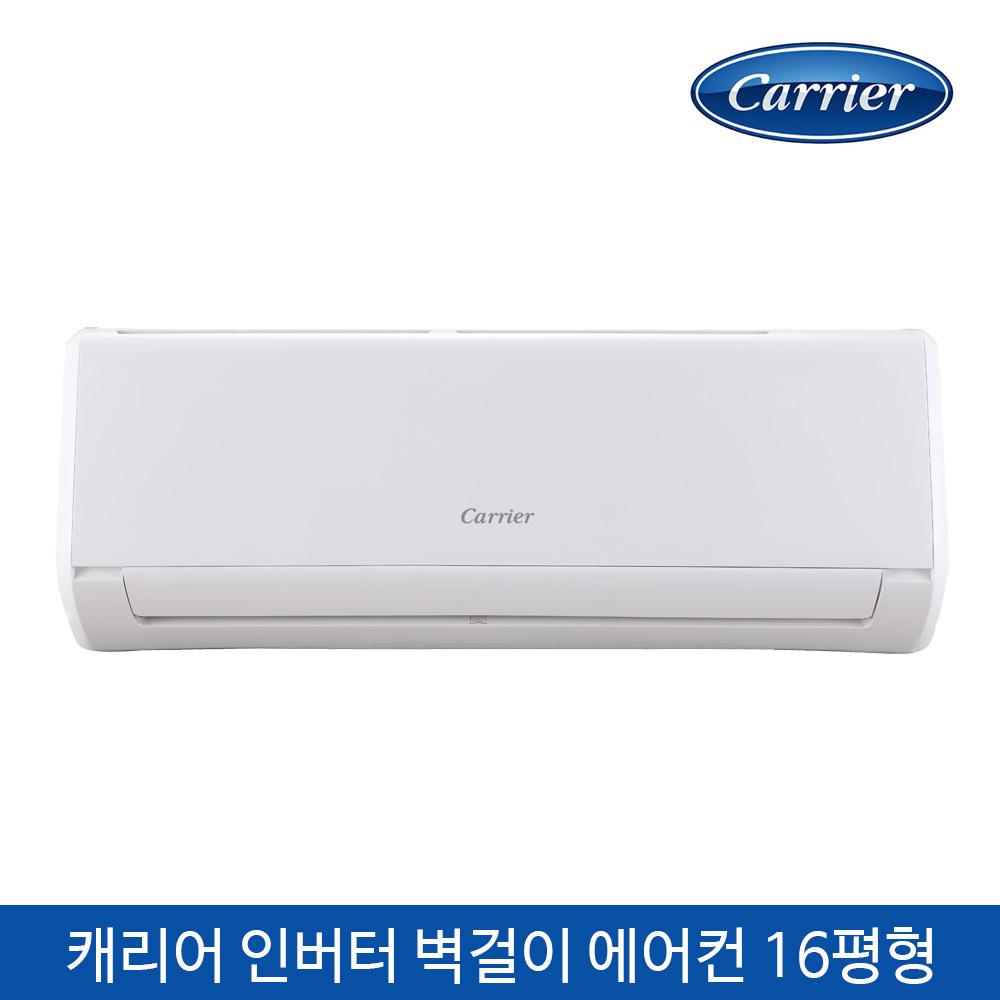 [캐리어] 인버터 벽걸이 냉방전용 CSV-A161LV(설치비 미포함)에어컨, 냉난방기