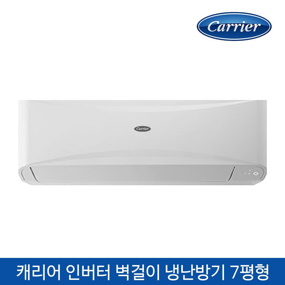 [캐리어] 인버터 벽걸이 에어컨 CSV-Q075B(설치비 미포함)에어컨, 냉난방기