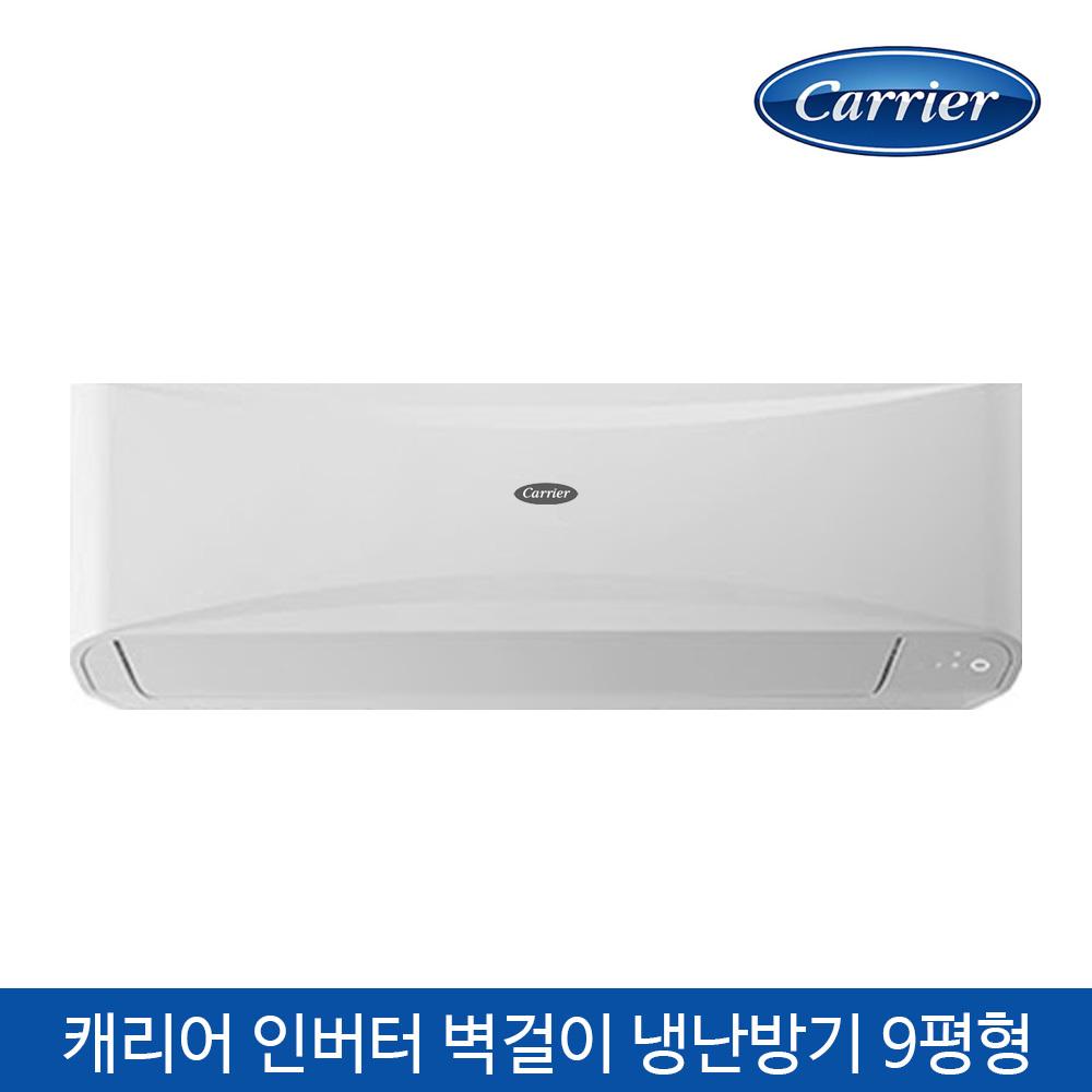[캐리어] 인버터 냉난방 벽걸이 CSV-Q095B(설치비 미포함)에어컨, 냉난방기