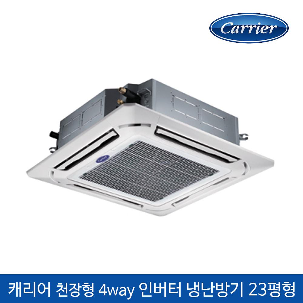 [캐리어] 천정형 냉난방 에어컨 4way CTV-Q0831G(설치비 미포함)에어컨, 냉난방기