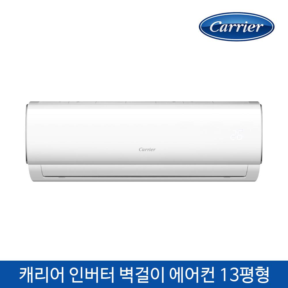 [캐리어] 인버터 벽걸이 냉방전용 CSV-A131LV(설치비 미포함)에어컨, 냉난방기