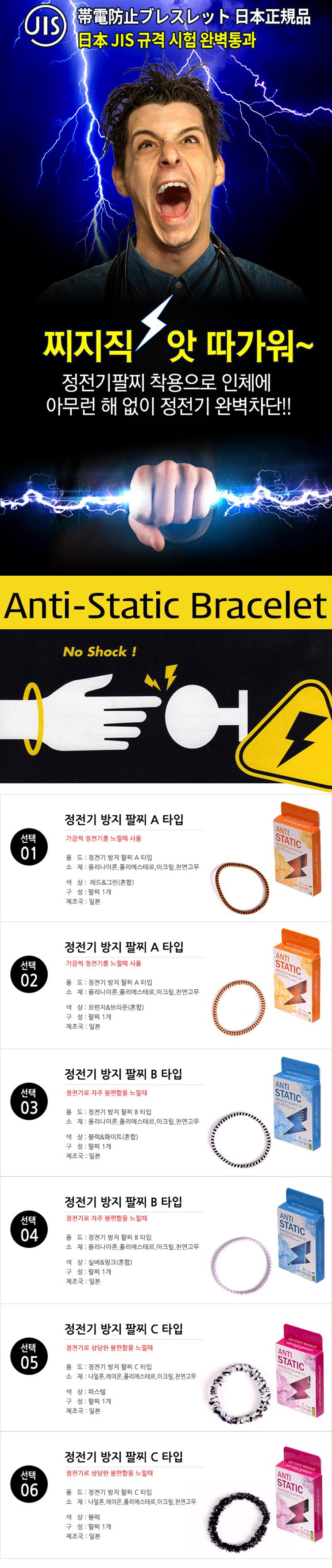 일본정품 프리미엄 정전기방지팔찌(3가지타입) - 아카비스, 5,900원, 아이디어 상품, 아이디어 상품
