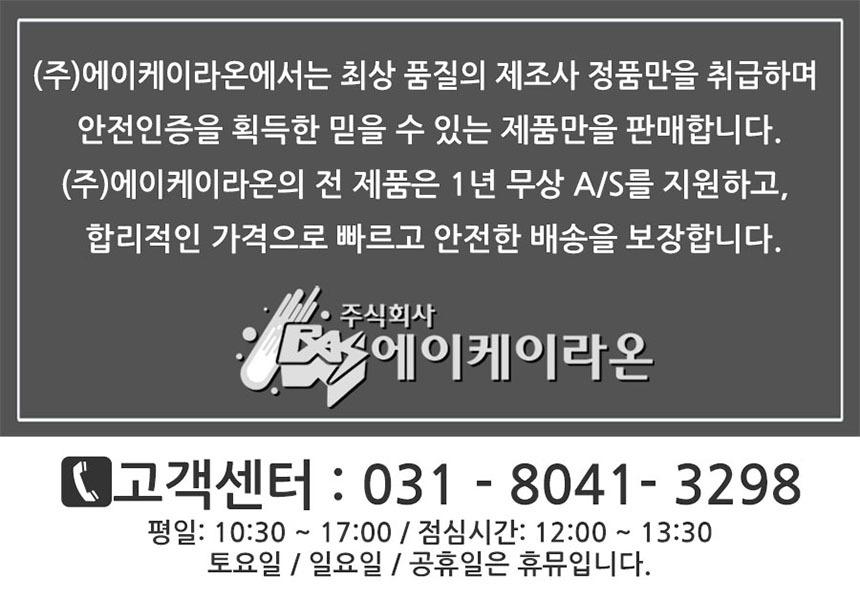 (주)에이케이라온 - 소개