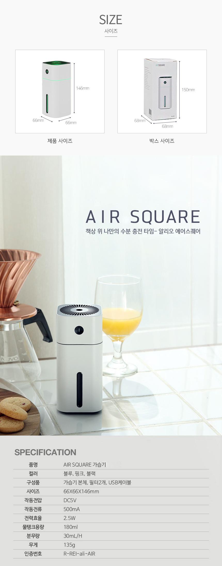 알리오 미니가습기 에어스퀘어 - 알리오, 25,000원, USB 계절가전, 가습기