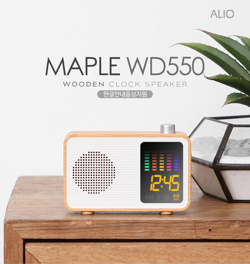 알리오 메이플 WD550 블루투스스피커 - 알리오, 59,000원, 스피커, 무드등/블루투스 스피커