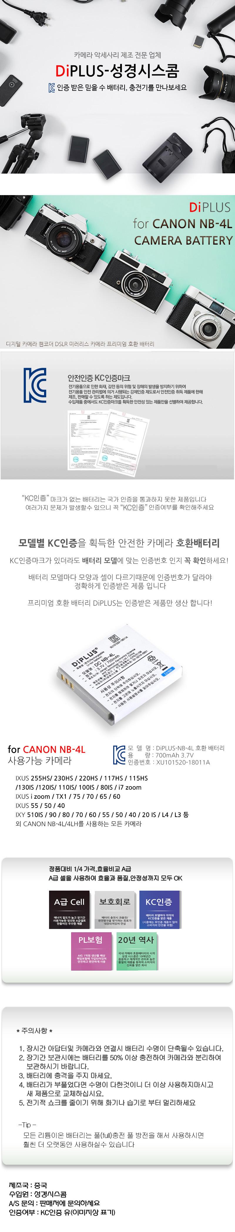 BatteryskNB4L.jpg