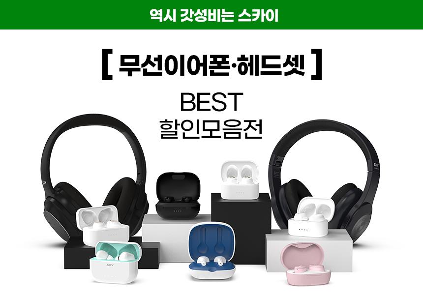 스카이공식온라인몰 - 소개
