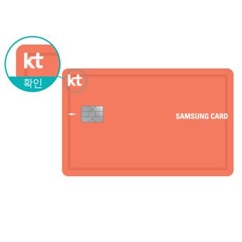 KT SAMSUNG CARD 이미지