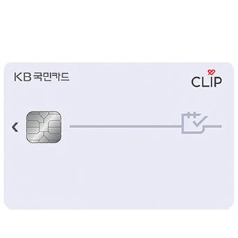 KB국민 CLIP카드 이미지