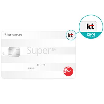 KT Super 할부 하나BC카드 이미지
