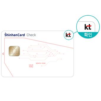 KT 신한 체크카드 이미지