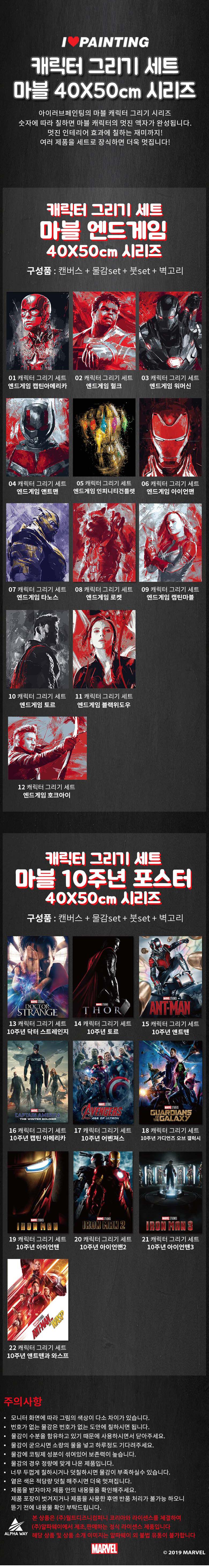 [공식]마블 DIY 아이러브페인팅 아이언맨 그리기 - 아이러브페인팅, 15,800원, DIY그리기, 캐릭터 그리기