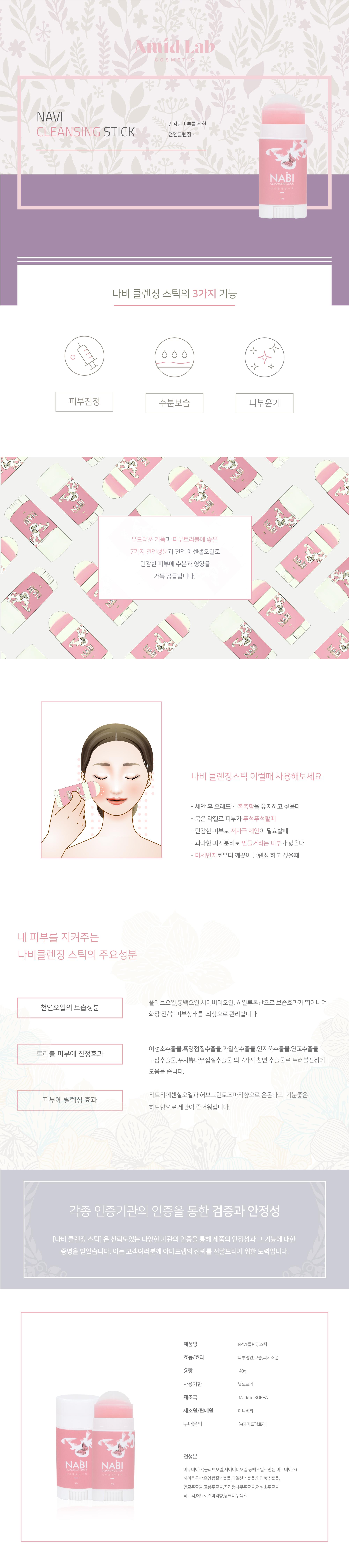나비 아크앰플 + 클렌징 나비 스틱 - 아미드, 39,800원, 스킨케어세트, 스킨케어세트