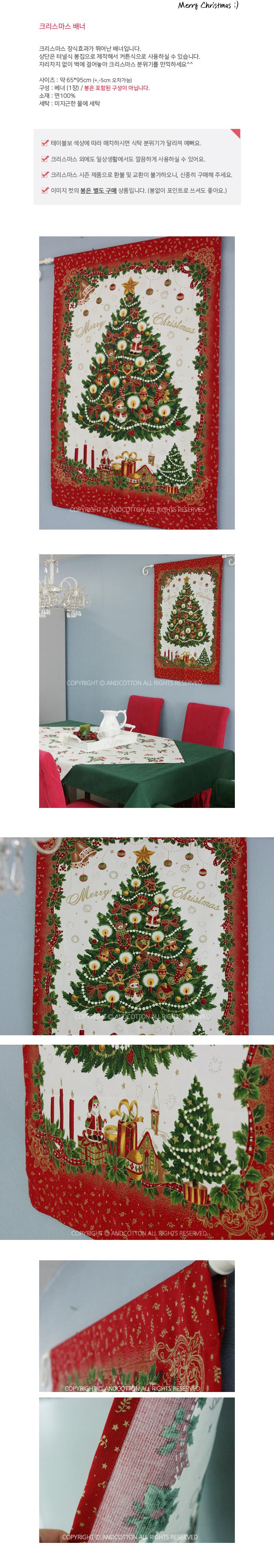 크리스마스 배너 - 앤코튼1, 17,500원, 장식품, 크리스마스소품