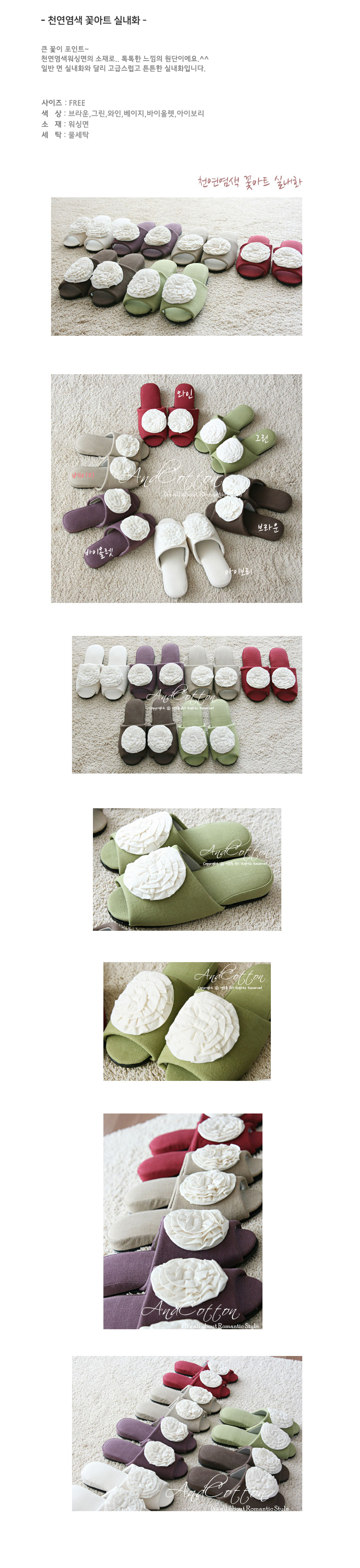 천연염색 꽃아트 실내화 - 앤코튼1, 22,500원, 슬리퍼/거실화, 덮개형