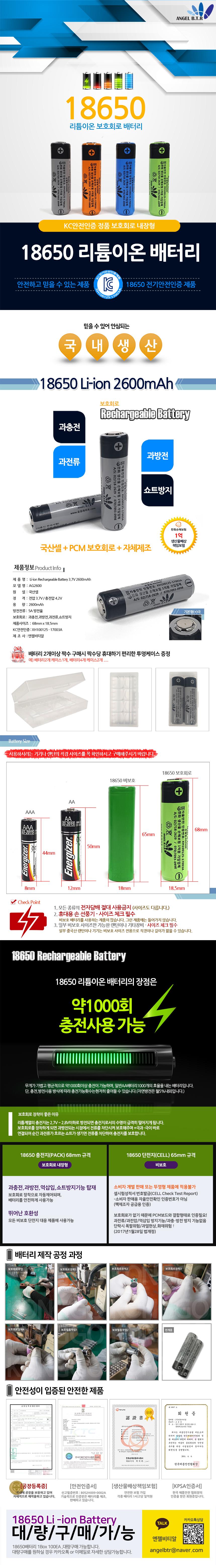18650_2600mah_battery.jpg