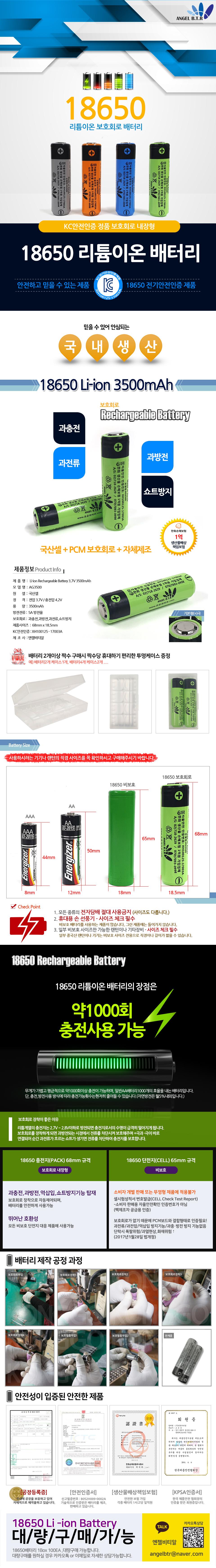 18650_3500mah_battery.jpg
