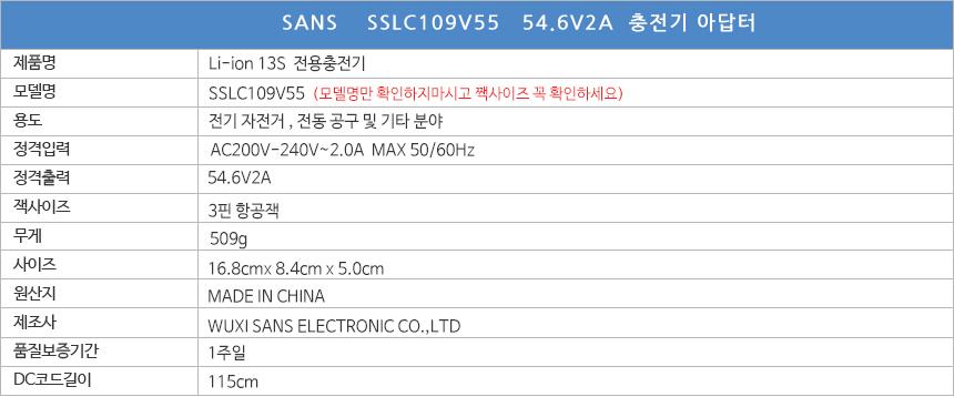 SSLC109V55-54-6V2A_03.jpg