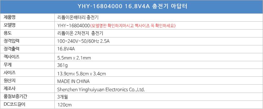 YHY-16804000-16_8V4A_02.jpg