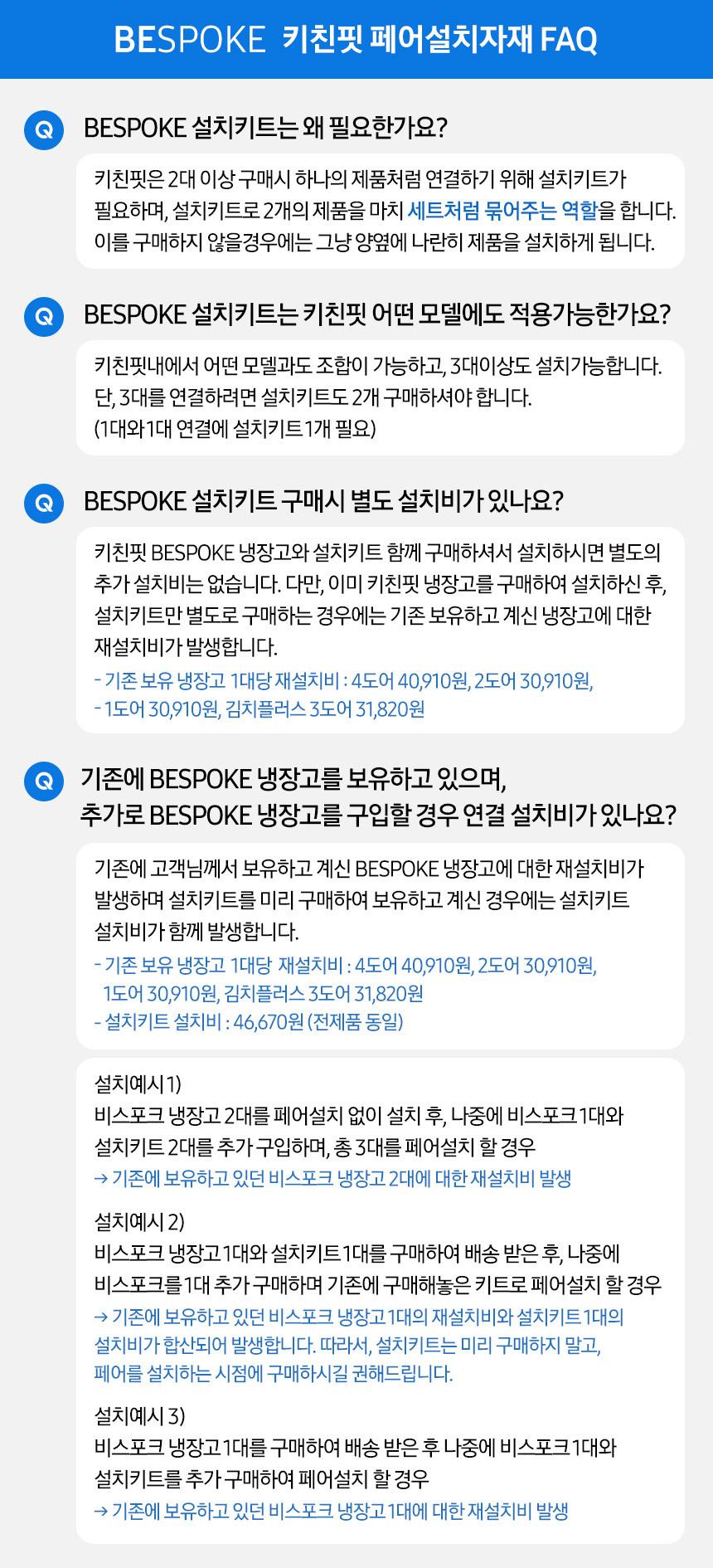 비스포크 페어키트 FAQ