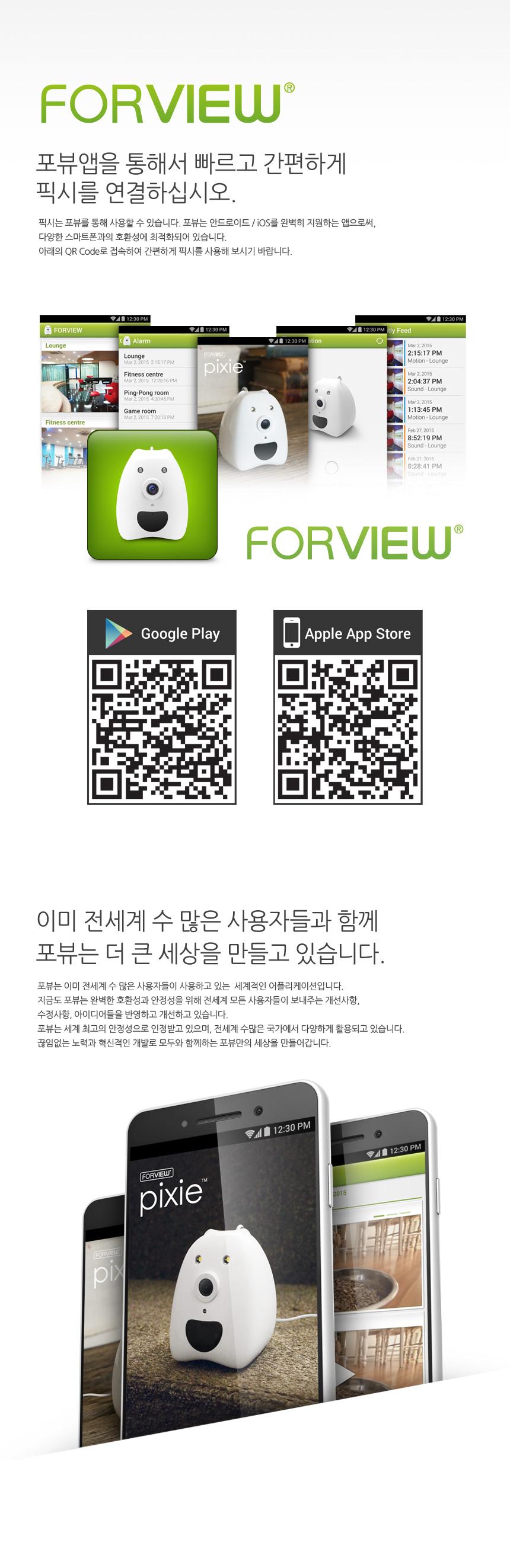 Forview 앱