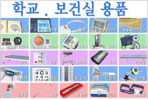 학교/보건실용품