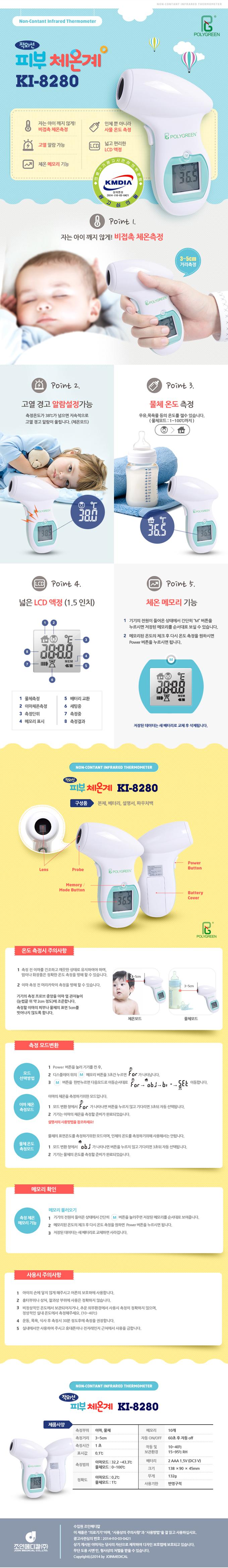 폴리그린 비접촉식 피부적외선 체온계 KI-8280