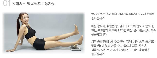 발목펌프운동