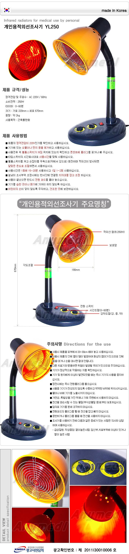 하이헬스 슈퍼메리트 개인용적외선조사기 YL250