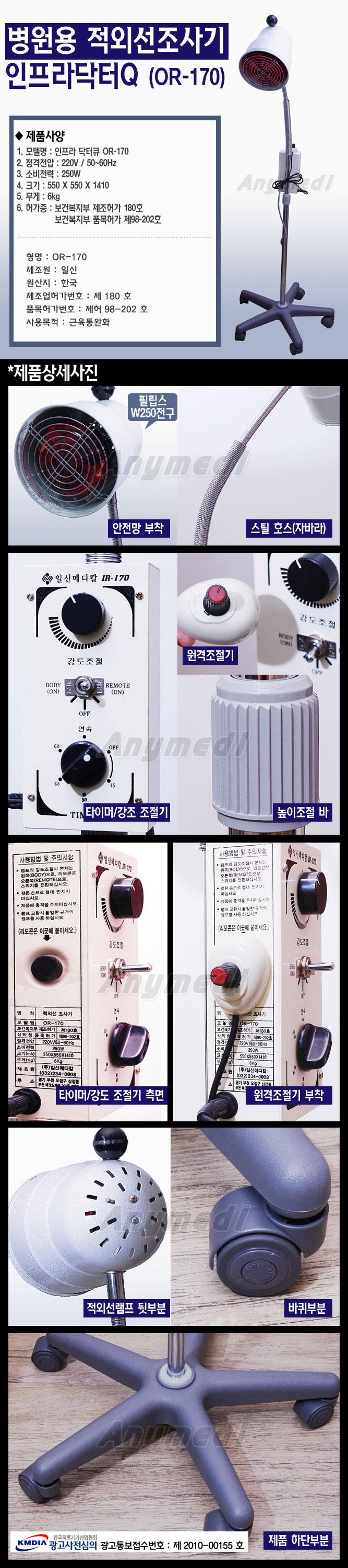 일신 병원용 적외선조사기 인프라닥터Q OR-170
