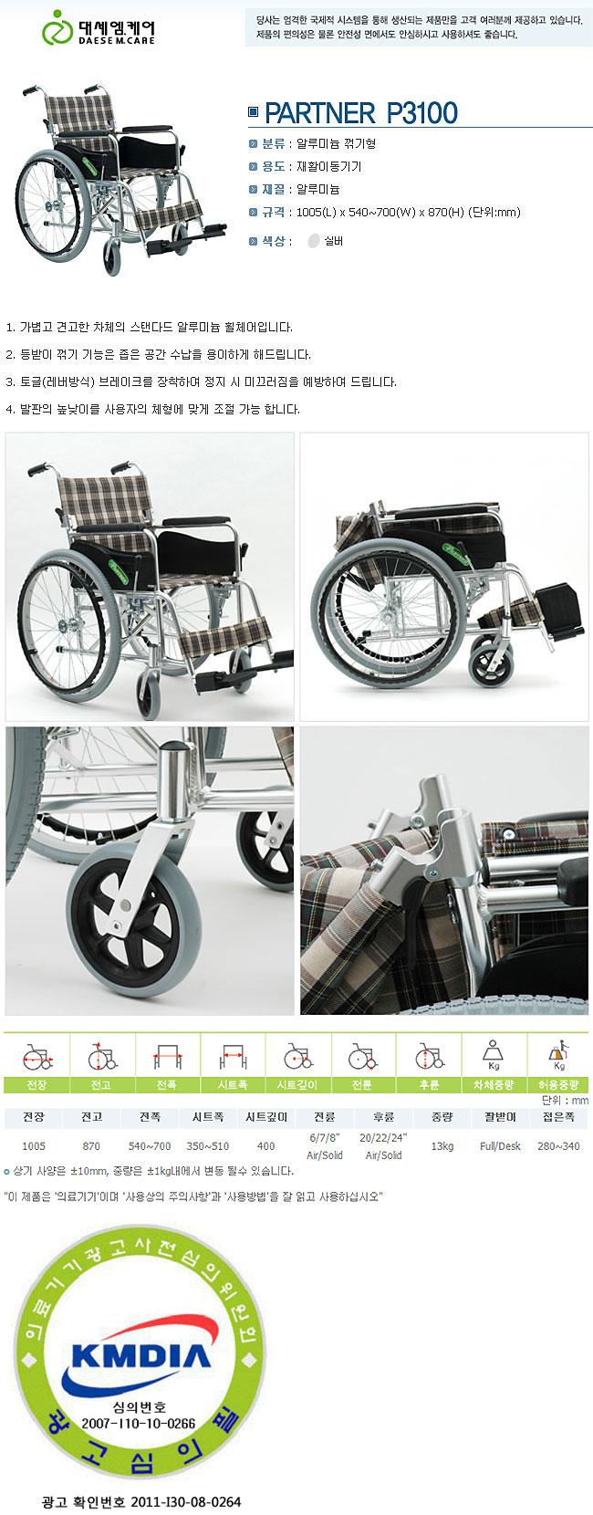 대세 경량 알루미늄 휠체어 P3100