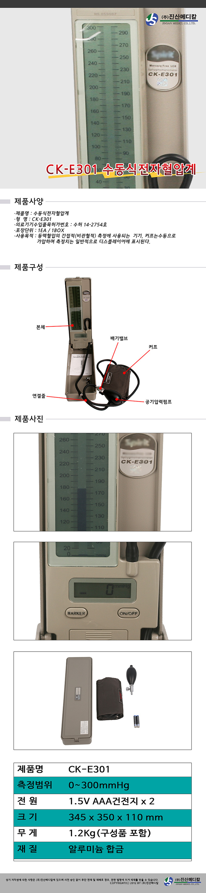 Spirit 스피릿 무수은혈압계 CK-E301