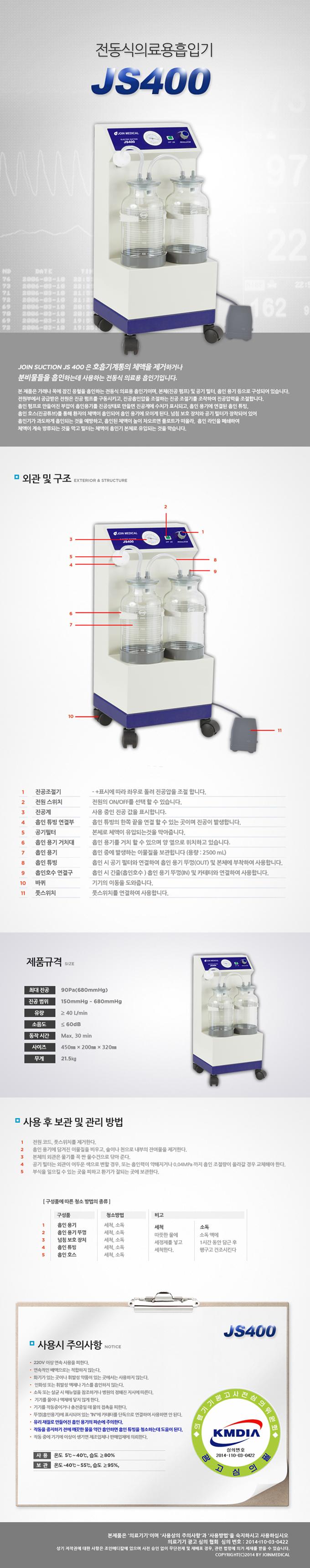 조인 병원용석션기 JS400