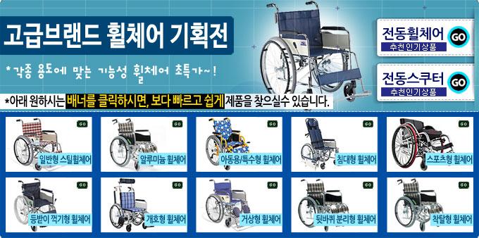휠체어 기획전