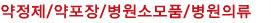 약정제/약포장/병원소모품/병원의류