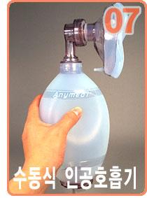 수동식 인공호흡기