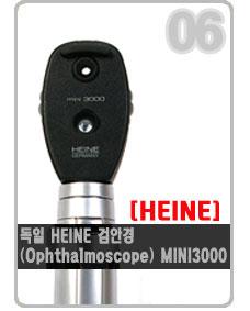하이네 검안경 미니3000