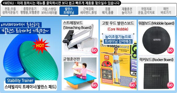 밸런스트레이닝/뷰티보드/스트레칭보드 기획전
