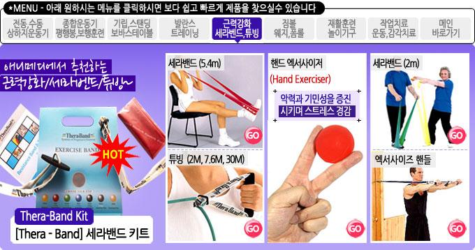 세라밴드/튜빙밴드기획전