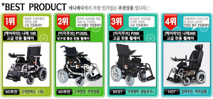 전동휠체어 추천상품