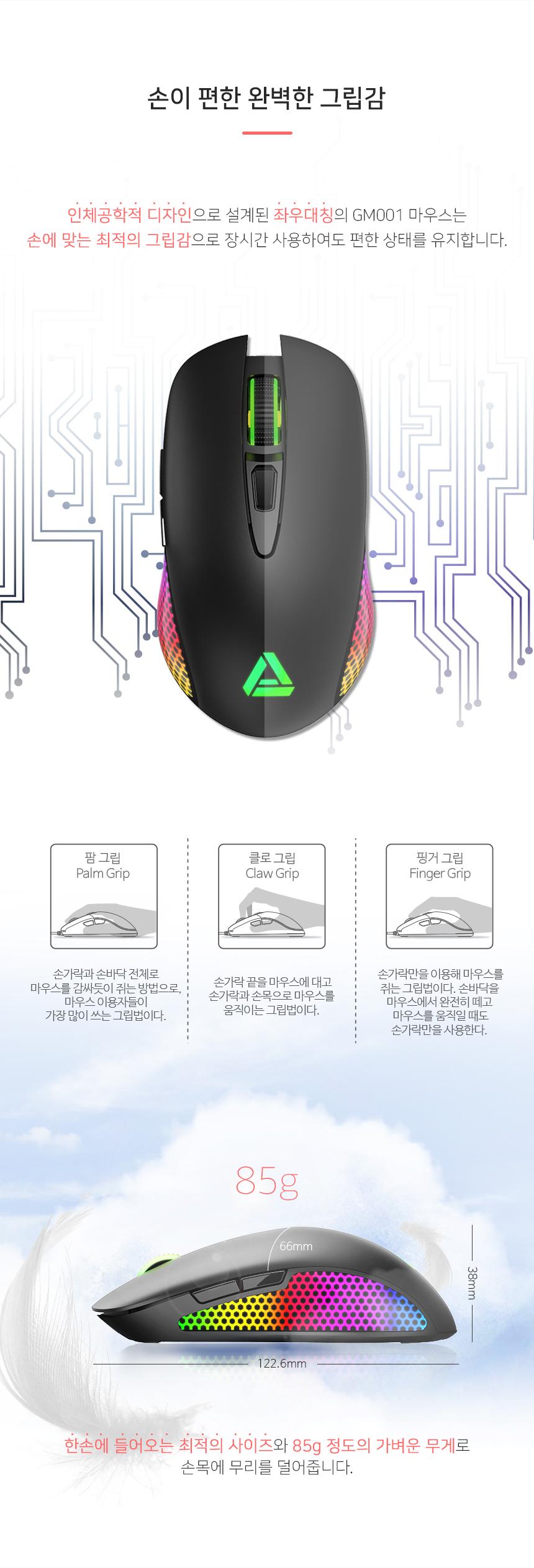 에이픽스 게이밍 마우스 GM001