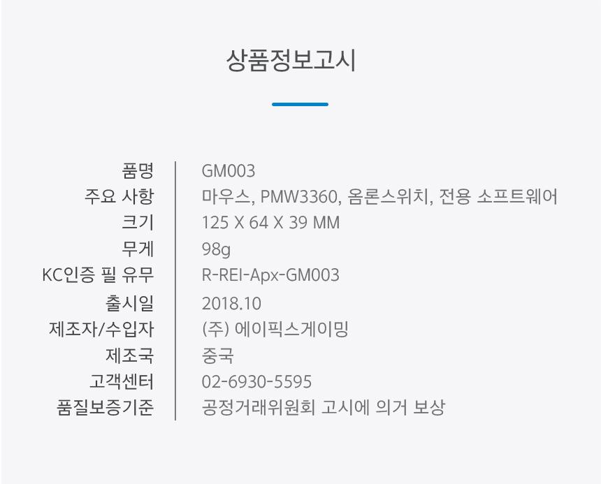 에이픽스 게이밍마우스 gm003