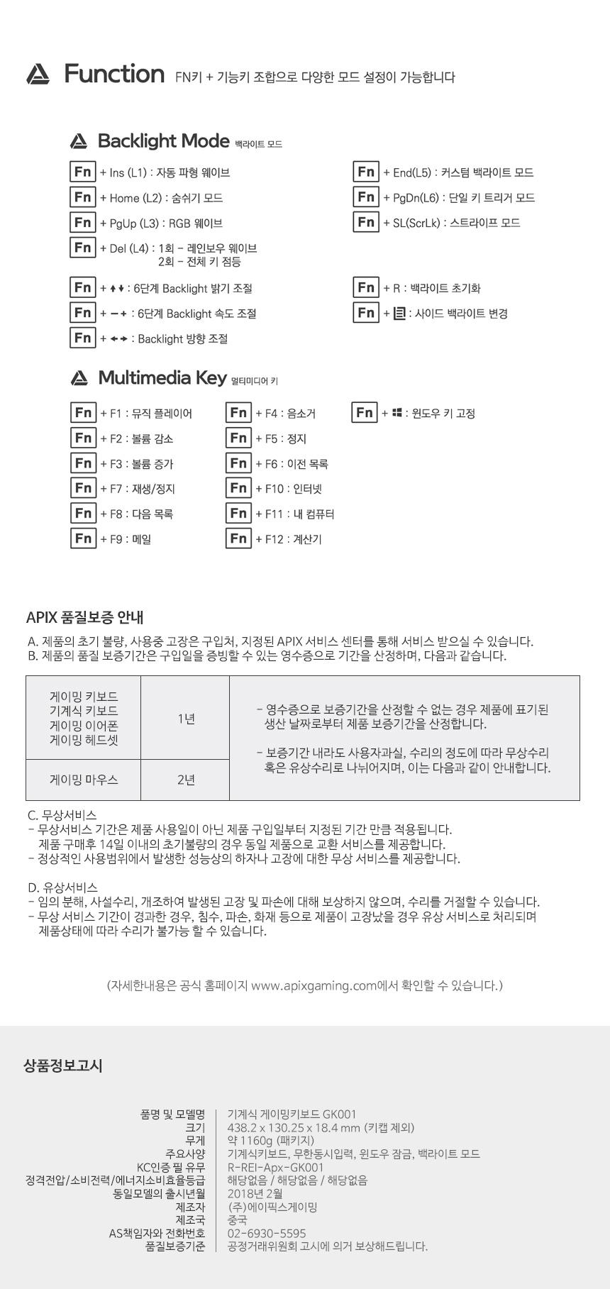 기계식 게이밍 키보드 GK001 에이픽스