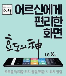 알뜰폰일번지 효도의신2 효신폰2 효도폰2 LG X210 공짜폰